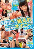女子校生12人オマ○コ指入れオナニー vol.20