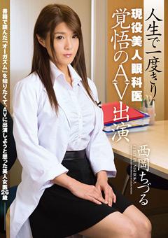 現役美人眼科医 覚悟のAV出演 西岡ちづる