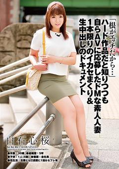 イカセまくり&生中出しのドキュメント 白石心桜…》エロerovideo見放題|エロ365