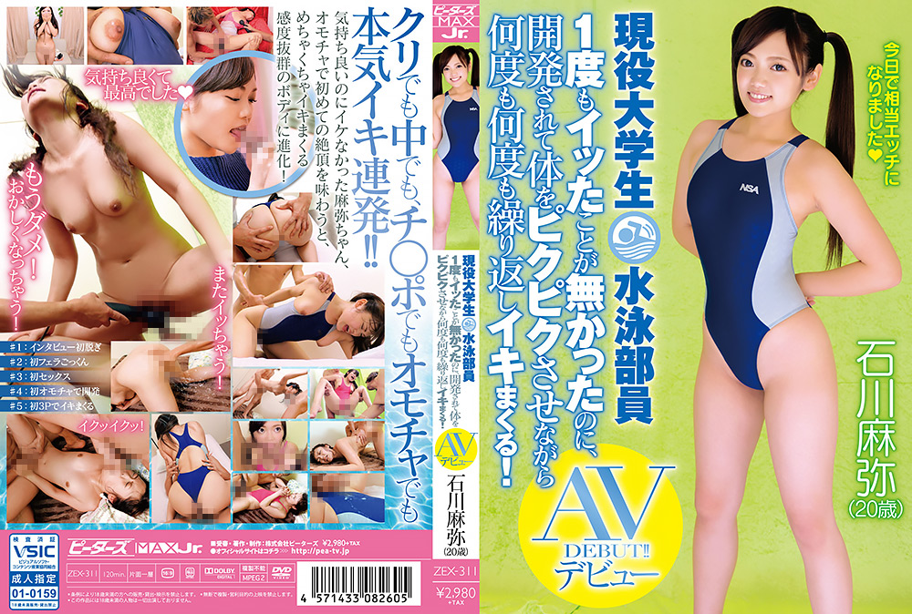 現役大学生水泳部員 AVデビュー 石川麻弥(20歳)