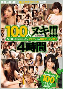 100人ヌキ!!! ち○ぽが好きでたまらないオンナたちの強制ザーメン狩り4時間 Vol.4