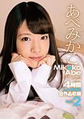 あべみかこ PREMIUM 4時間 vol.2