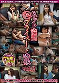 ネット流出(秘)プライベート映像 vol.2
