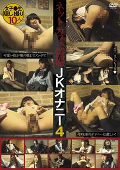 【盗撮動画】ネットカフェ盗撮JKオナニー4