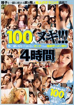 100人ヌキ!!! ち○ぽが好きでたまらないオンナたちの強制ザーメン狩り4時間 Vol.5