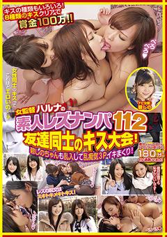 女監督ハルナの素人レズナンパ112 友達同士のキス大会!碧しのちゃんも乱入して乱痴気3Pイキまくり!