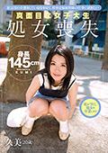 真面目な女子大生 処女喪失 久美(20歳)