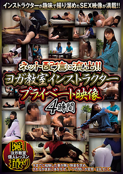 【盗撮動画】ヨガ教室インストラクタープライベート映像4時間