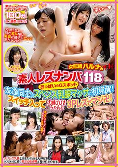 【大槻ひびき動画】女監督ハルナの素人レズビアンナンパ118-レズビアン
