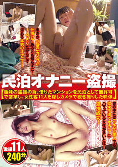 【盗撮動画】民泊オナニー盗撮-激撮11人