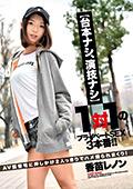 1対1のプライベートSEX3本番!! 香苗レノン