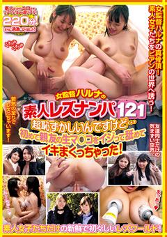 【さつき動画】女監督ハルナの素人レズビアンナンパ121-レズビアン