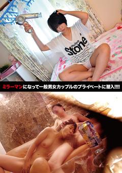 【盗撮動画】ミラーマンになって男女カップルのプライベートに潜入
