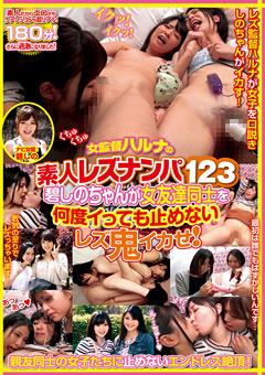 【碧しの動画】女監督ハルナの素人レズビアンナンパ123-レズビアン