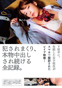 【あべみかこ動画】失踪した女子校生がスマホで撮影されたレイプ映像… -レイプ
