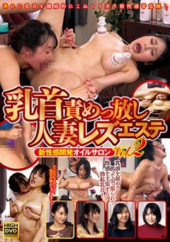 【葵千恵動画】乳首責めっ放し人妻レズビアンエステ2-新性感開発オイルサロン -レズビアン