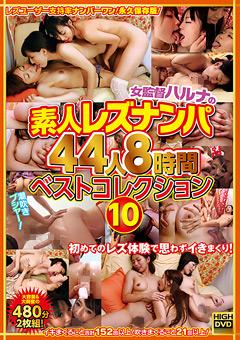 【友田彩也香動画】ハルナの素人レズビアンナンパ-8時間ベストコレクション10 -レズビアン