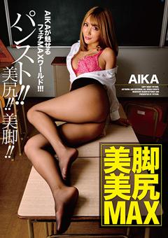 【AIKA動画】美脚美尻MAX-AIKA -AV女優