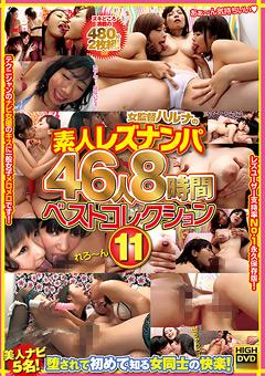 【朝倉ことみ動画】ハルナの素人レズビアンナンパ-8時間-ベストコレクション-11 -レズビアン