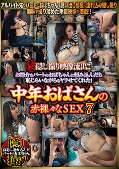 【盗撮動画】中年おばさんの赤裸々なSEX-7