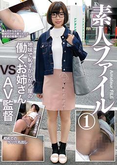 【まゆ動画】素人ファイル -素人