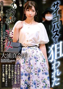 【大浦真奈美動画】サイコパスから狙われたインフルエンサー美女 -AV女優