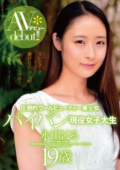 【永田はる動画】パイパン現役JDAVデビュー-永田はる -AV女優