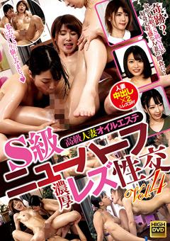 【椎名みう動画】S級ニューハーフ濃密レズビアン性交-Vol.4 -ニューハーフ