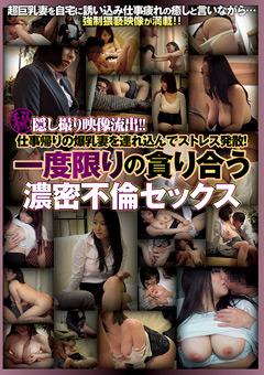 【熟女動画】一度限りの貪り合う濃密不倫SEX