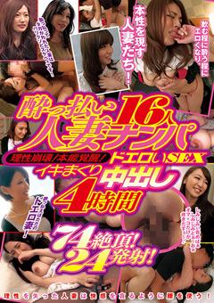 【熟女動画】酔っ払い人妻16人ナンパ–ドエロいSEX昇天しまくり中出し