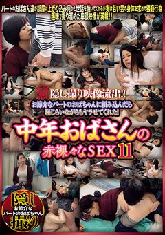 【盗撮動画】中年おばさんの赤裸々なSEX-11