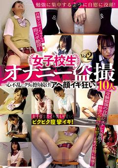【盗撮動画】女子校生オナニー盗撮-「アヘ顔イキ狂い」10人-Vol.2