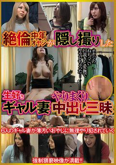 【熟女動画】絶倫中年おっさんが隠し撮りした生好きギャル妻中出し三昧