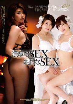 濃厚なSEX 純白なSEX 純白レズor漆黒SEX