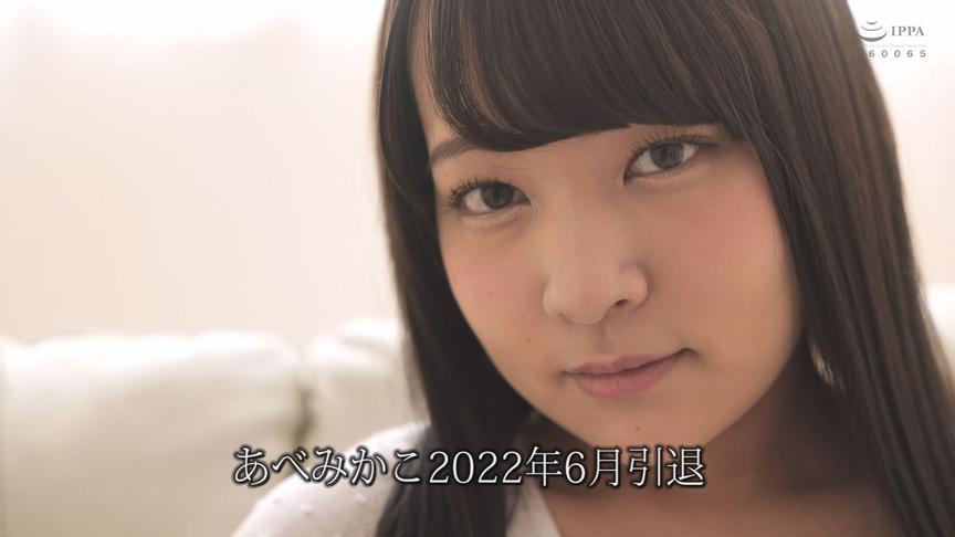 奇跡の透明感 2021 REMAKE 1万本売れた初のAVデビュー作から9年!! あべみかこ27歳 10枚目