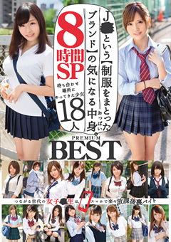 【女子校生動画】J●という制服をまとったブランドの気になる中身8時間SPのダウンロードページへ