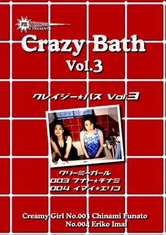 クレイジー☆バス Vol.3