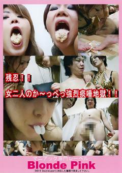 残忍!!女二人のか~っぺっ強烈痰唾地獄!!