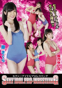 【原さくら動画】セクシーアイドルプロレスリング-VOL.1 -マニアック