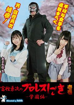 富樫勇次のプロレスしごき -学園編- 壱巻