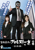 富樫勇次のプロレスしごき -会社編- 壱巻
