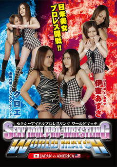セクシーアイドルプロレスリング ワールドマッチ3