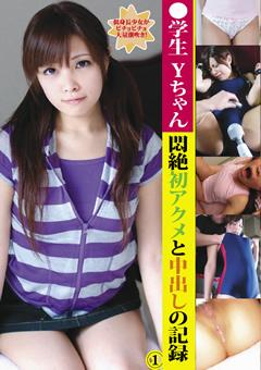 ●学生 Yちゃん 悶絶初アクメと中出しの記録1
