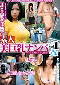 素人美巨乳ナンパ vol.1 in大阪