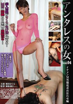 アンタレスの女 vol.04 イケメンM男徹底責め狂わせ編