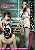 アンタレスの女 vol.10 素人M男集団飼育2