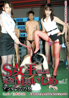 アンタレスの女 vol.11 S女王による完全M男いじめ vol.1