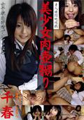 美少女肉壷嬲り 千春|人気の 女子高生JK動画DUGA