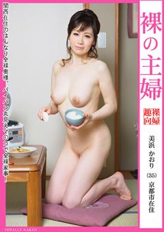 裸の主婦 美浜かおり(35) 京都市在住…|激エロ作品》激エロ・フェチ動画専門|ヌキ太郎