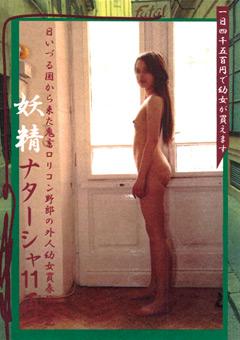 妖精ナターシャ11再